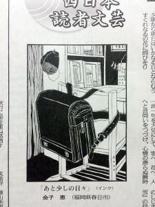 平成15年3月2日掲載