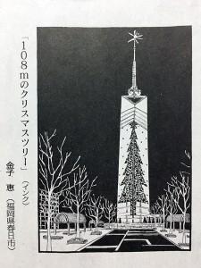 2015年12月7日(月)掲載 『108mのクリスマスツリー』