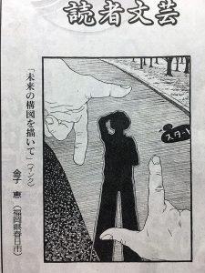2016年3月21日(月)掲載 『未来の構図を描いて』